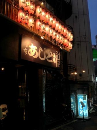 Ajito Main Store