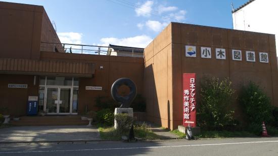 Japan Amateur Excellence Museum