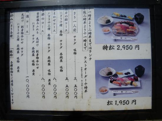 Kanpachi Honten: メニュー