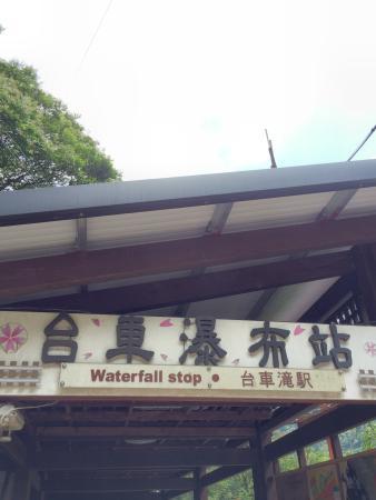 Wulai Day Tour-Sanpu Travel Service : photo2.jpg