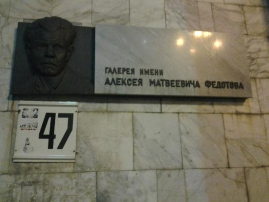 Fedotov Art Gallery