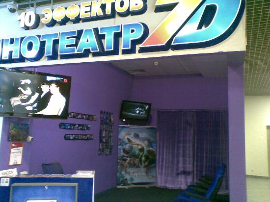 Кино-7D