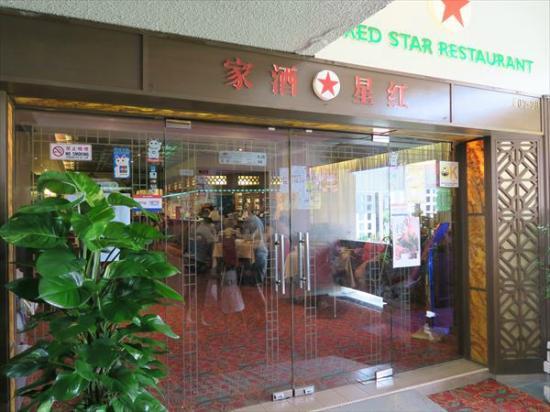 エントランス Picture Of Red Star Restaurant Pte Ltd Singapore Tripadvisor