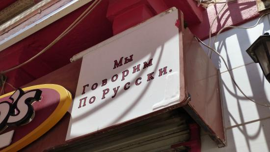 Chicos: Like the sign says, they do in fact speak Russian.