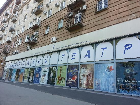 ‪Volgograd Youth Theatre‬
