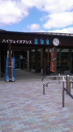Michi-no-Eki Furari Tomiyama: 建物外観