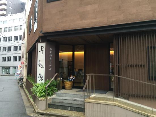 Ochanomizu Hotel Shoryukan : 大通りから少し入った所に