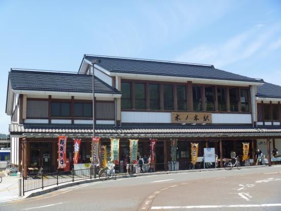 Kinomotocho Fureai Station Okan