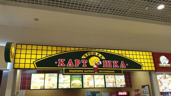 Kroshka-Kartoshka