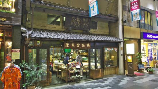 蓬莱堂茶舗