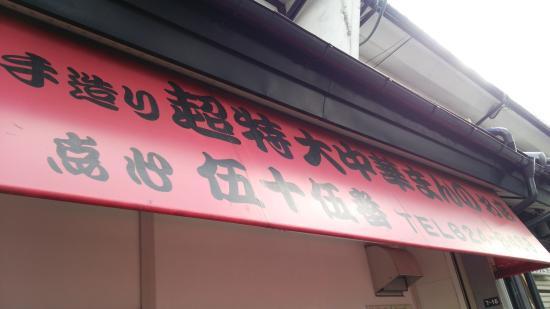 Tenshin Gojugoban