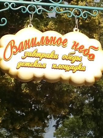 Vanilnoye Nebo