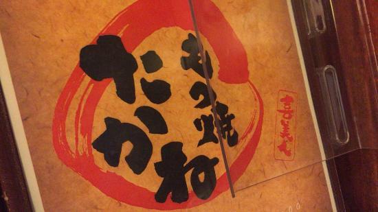 Motsuyaki Takane