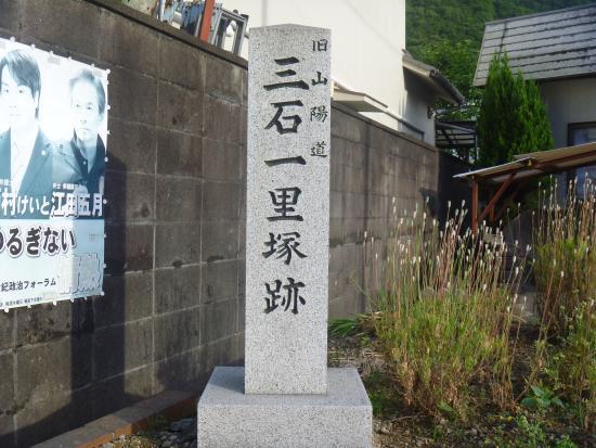 Former Sanyo Road Mituishi Ichirizukaato