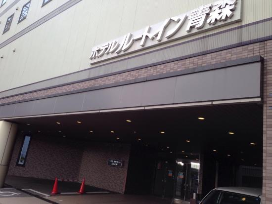 Hotel Route Inn Aomori Ekimae : 駅前からの写真