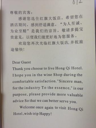 Hongqi Grand Hotel: Gibberish