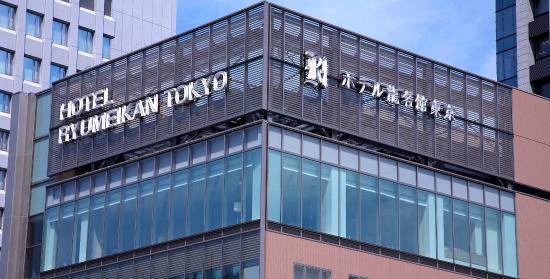 โฮเต็ล Ryumeikan โตเกียว