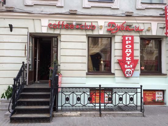 Кафе дубай в санкт петербурге недвижимость в сша нью-йорк