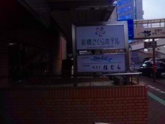 Maebashi Hotel Photo