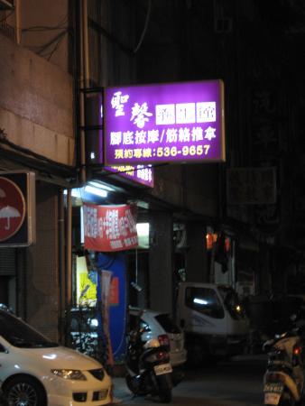 Shenxin Yangshengguan