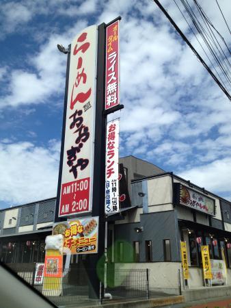 Ogiyaramen