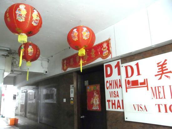 Mei Lam Guest House : 入口