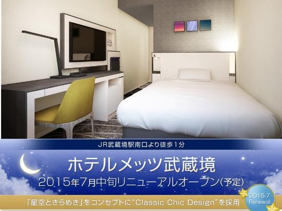 Hotel Mets Musashisakai : 7月中旬リニューアルOPEN