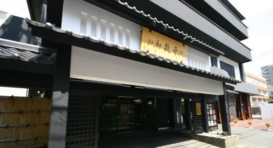 Kumamoto Wasuki Tsukasakan
