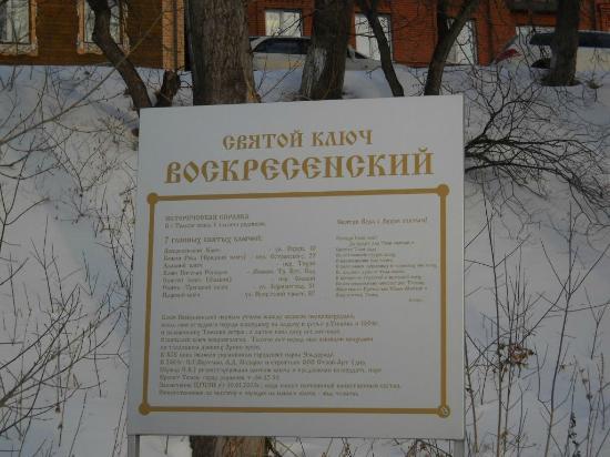 Voskresenskiy Holy Spring