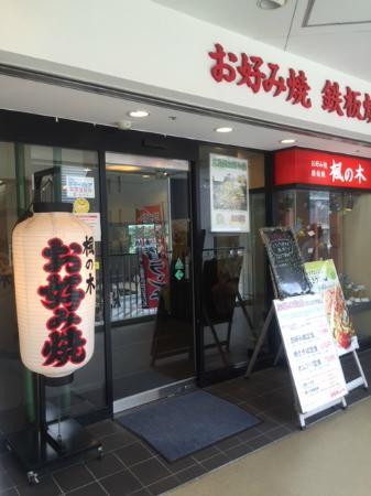 Kaede no ki Senri Main shop
