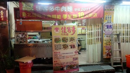 Jia Ke Duo Beef Noodles