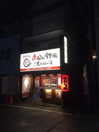 Okonomiyaki Ha Kokoyanen Yamashina Eki-Mae