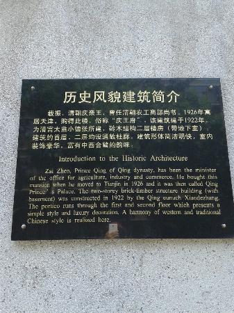 Qing Wang Fu: 慶王府