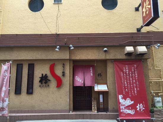 あなご料理 柊 (ひいらぎ) | TANOSU [タノス]|兵庫 …