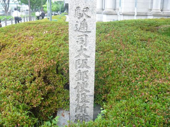 Ruins of Ekiteishi Osaka Post Office