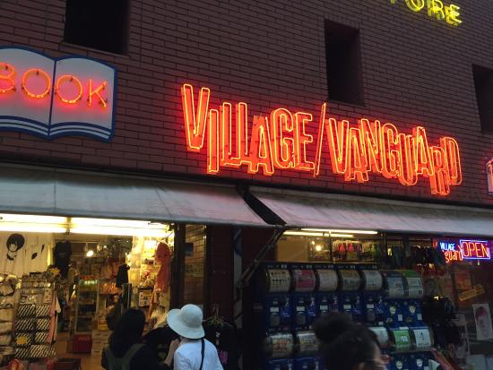Village Vanguard Machida