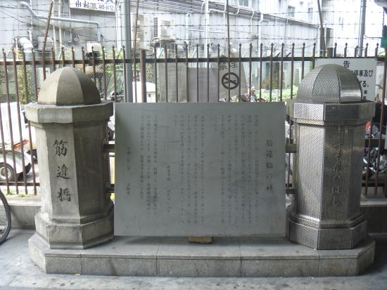 ‪Sujikai Bridge Monument‬