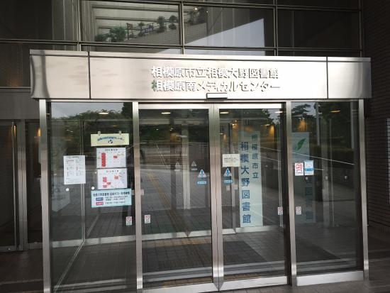 Sagamiono Library