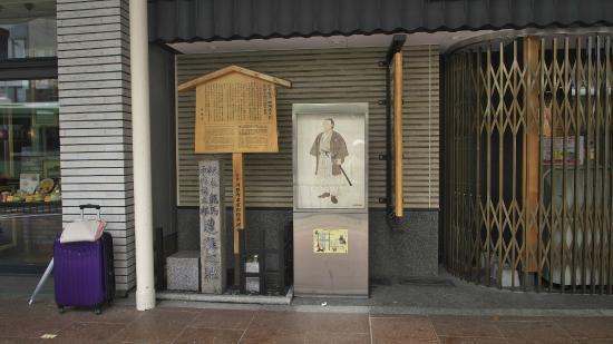 Omiya-Ato