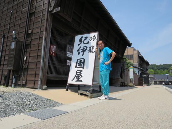 Hatago Kinokuniya: 紀伊国屋の前で