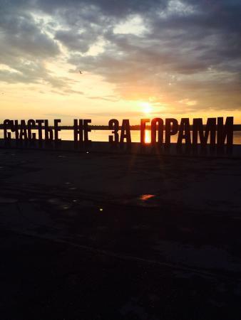 Perm, Rosja: На фоне заката арт-объект смотрится изумительно