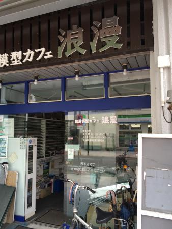 Tetsudo Mokei Cafe Roman
