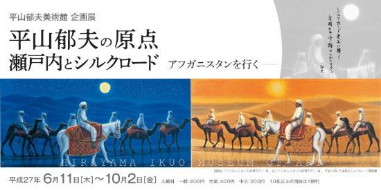 Hirayama Ikuo Museum of Art: 2015年秋季企画展 平山郁夫の原点 瀬戸内とシルクロード アフガニスタンを行く