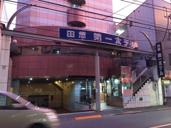 田無第一飯店