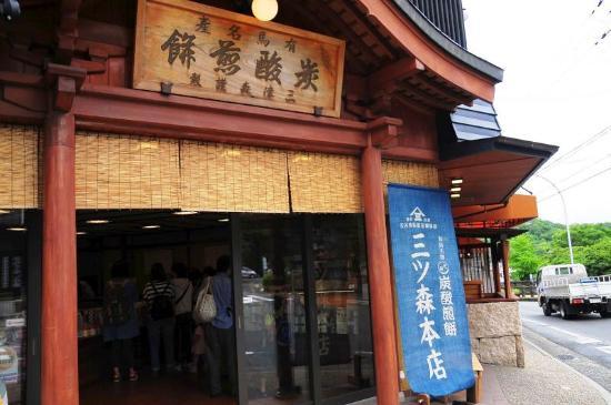 Mitsumori-main branch