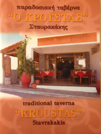 Taverna Stavrakakis Kroustas