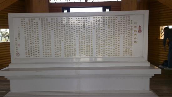 Guanyu Pavilion : 亭内の石碑