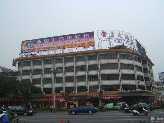 Zhaoqing Hotel