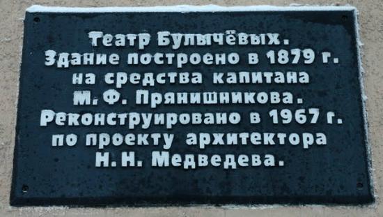Ulyanovsk Regional Drama Theater