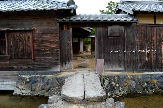 Yukawa Family Old Residence : 入口